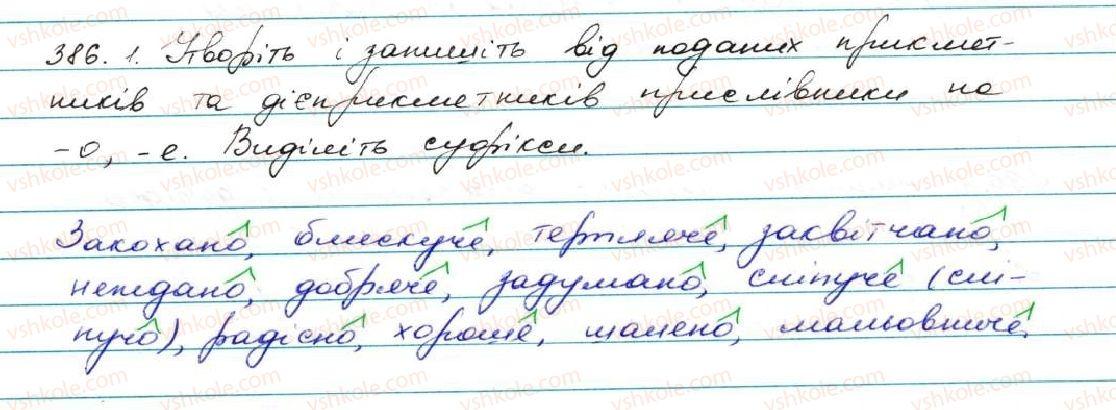 7-ukrayinska-mova-ov-zabolotnij-vv-zabolotnij-2015--prislivnik-38-pravopis-prislivnikiv-na-o-e-utvorenih-vid-prikmetnikiv-i-diyeprikmetnikiv-386.jpg