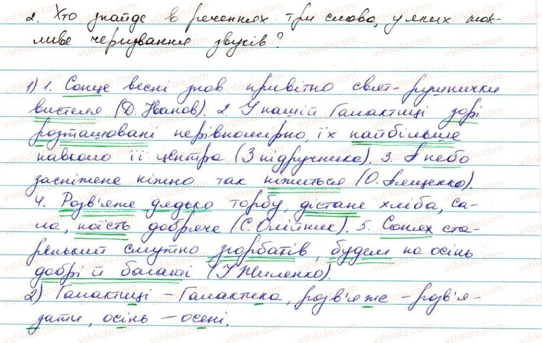 7-ukrayinska-mova-ov-zabolotnij-vv-zabolotnij-2015--prislivnik-38-pravopis-prislivnikiv-na-o-e-utvorenih-vid-prikmetnikiv-i-diyeprikmetnikiv-387-rnd8087.jpg