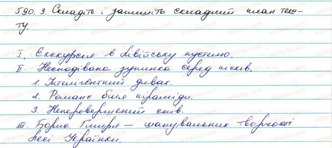 7-ukrayinska-mova-ov-zabolotnij-vv-zabolotnij-2015--uroki-rozvitku-zvyaznogo-movlennya-590.jpg