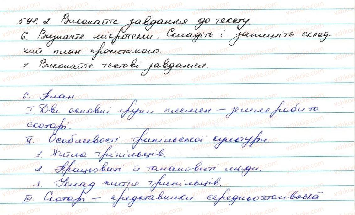 7-ukrayinska-mova-ov-zabolotnij-vv-zabolotnij-2015--uroki-rozvitku-zvyaznogo-movlennya-591.jpg