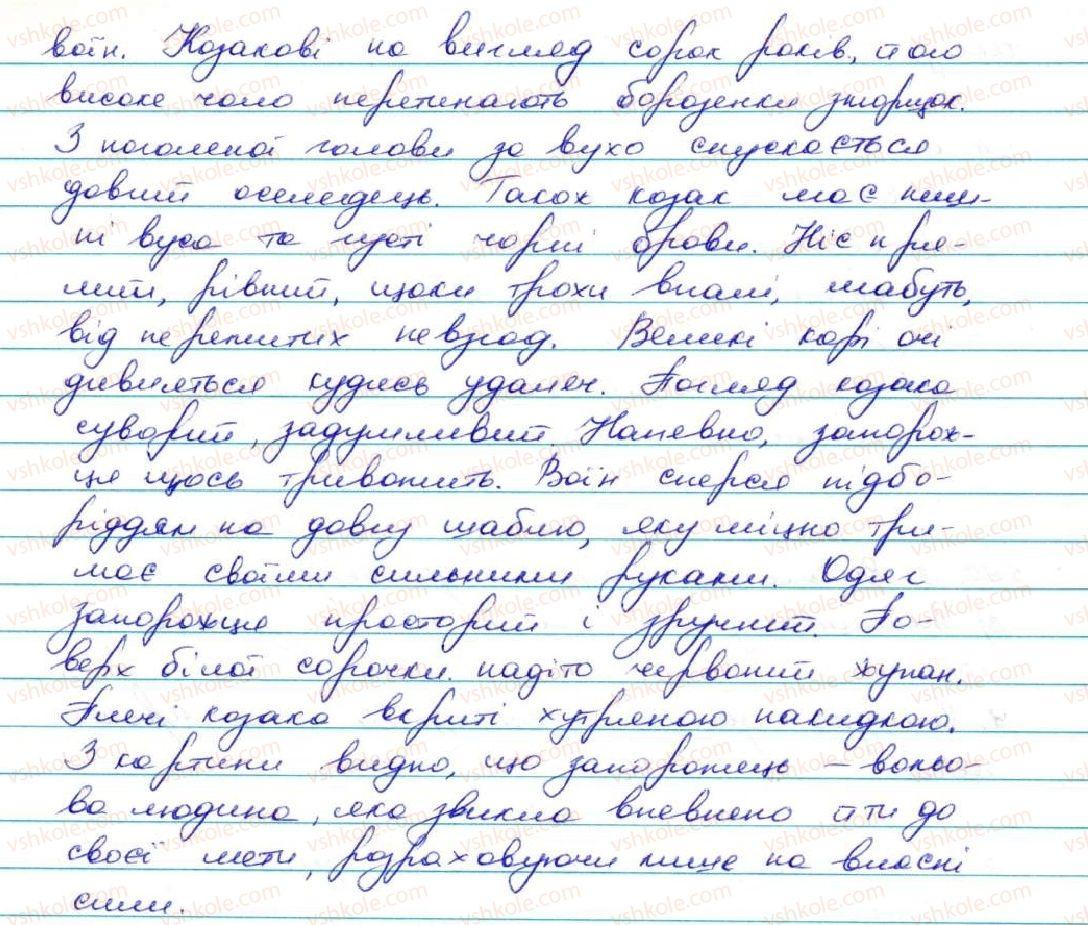 7-ukrayinska-mova-ov-zabolotnij-vv-zabolotnij-2015--uroki-rozvitku-zvyaznogo-movlennya-600-rnd5781.jpg