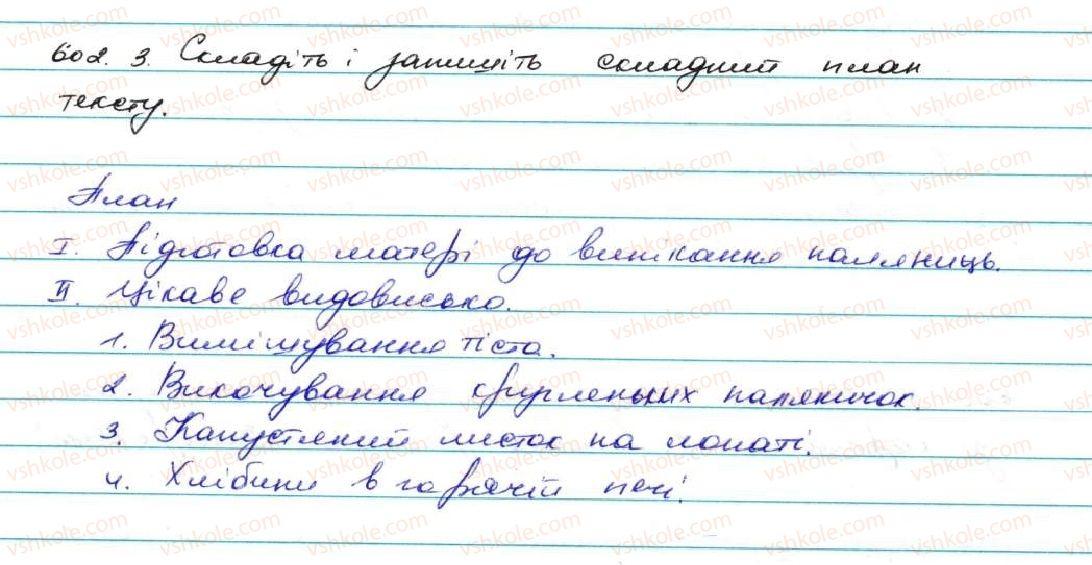 7-ukrayinska-mova-ov-zabolotnij-vv-zabolotnij-2015--uroki-rozvitku-zvyaznogo-movlennya-602.jpg