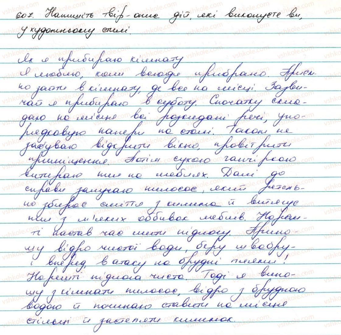 7-ukrayinska-mova-ov-zabolotnij-vv-zabolotnij-2015--uroki-rozvitku-zvyaznogo-movlennya-607.jpg