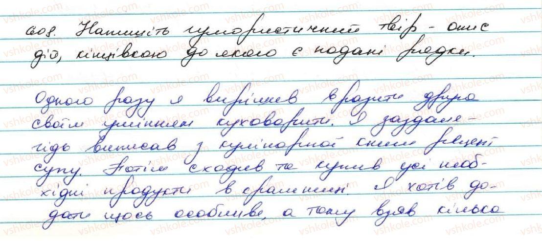 7-ukrayinska-mova-ov-zabolotnij-vv-zabolotnij-2015--uroki-rozvitku-zvyaznogo-movlennya-608.jpg
