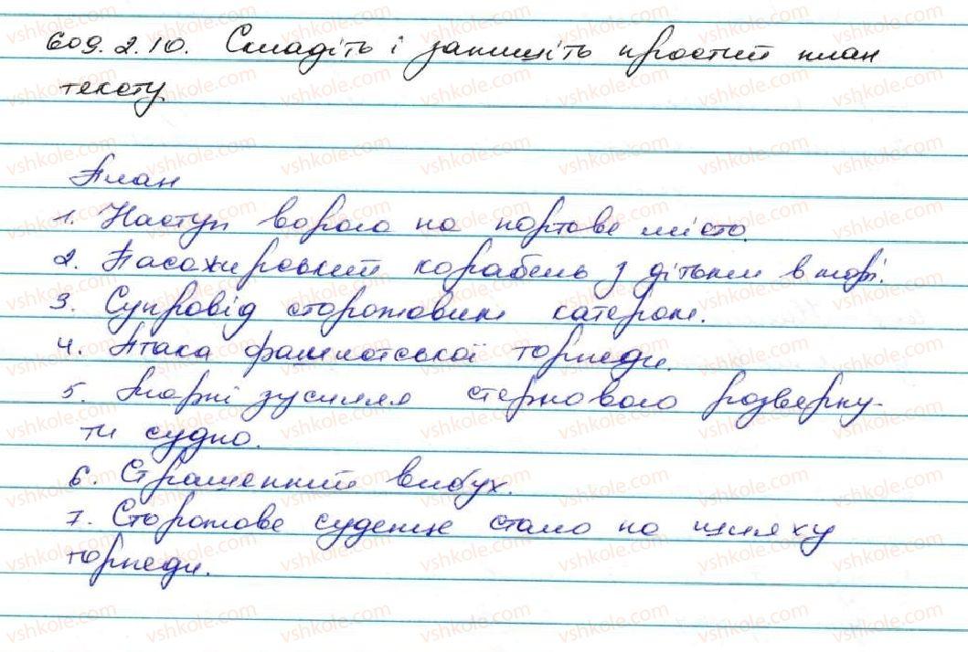 7-ukrayinska-mova-ov-zabolotnij-vv-zabolotnij-2015--uroki-rozvitku-zvyaznogo-movlennya-609.jpg