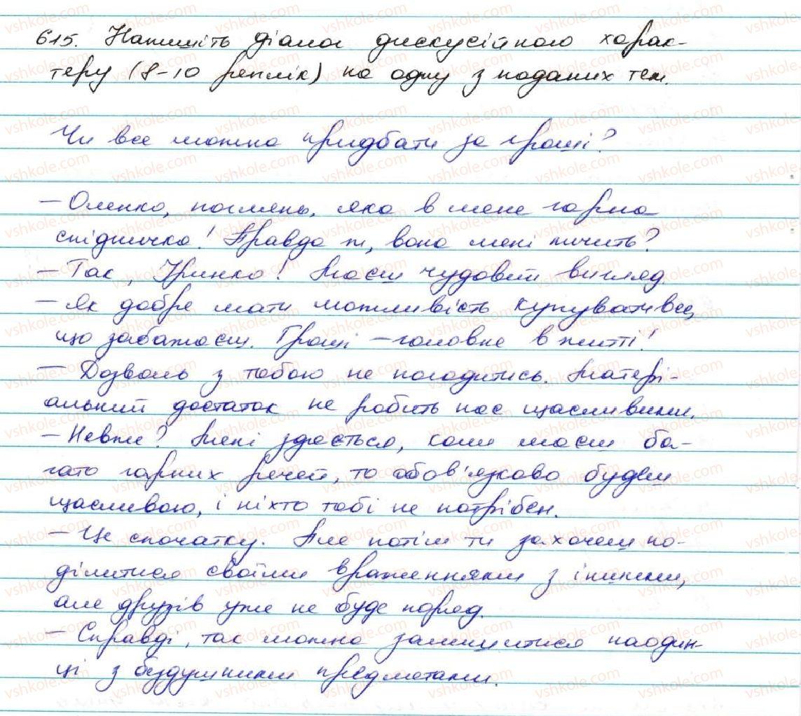 7-ukrayinska-mova-ov-zabolotnij-vv-zabolotnij-2015--uroki-rozvitku-zvyaznogo-movlennya-615.jpg