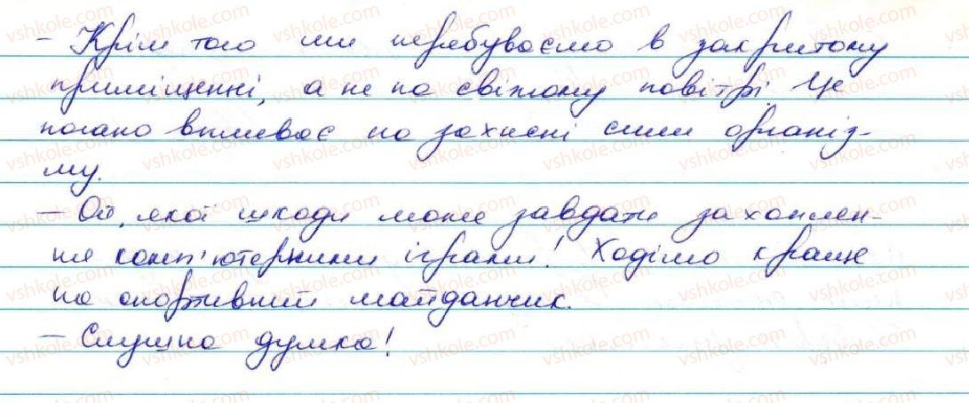 7-ukrayinska-mova-ov-zabolotnij-vv-zabolotnij-2015--uroki-rozvitku-zvyaznogo-movlennya-617-rnd9679.jpg