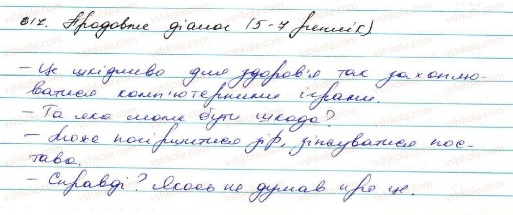 7-ukrayinska-mova-ov-zabolotnij-vv-zabolotnij-2015--uroki-rozvitku-zvyaznogo-movlennya-617.jpg