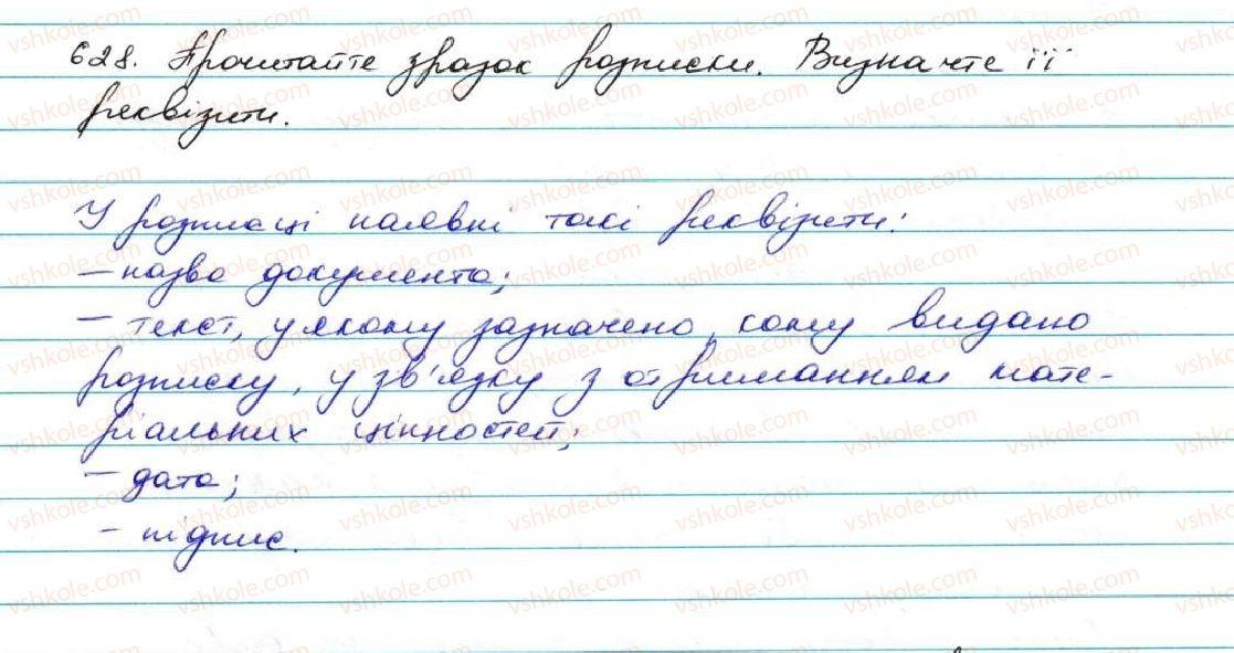 7-ukrayinska-mova-ov-zabolotnij-vv-zabolotnij-2015--uroki-rozvitku-zvyaznogo-movlennya-628.jpg