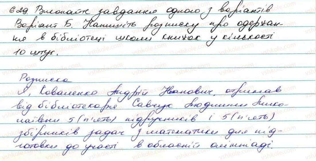 7-ukrayinska-mova-ov-zabolotnij-vv-zabolotnij-2015--uroki-rozvitku-zvyaznogo-movlennya-629.jpg