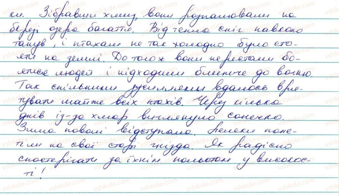 7-ukrayinska-mova-ov-zabolotnij-vv-zabolotnij-2015--uroki-rozvitku-zvyaznogo-movlennya-630-rnd8118.jpg