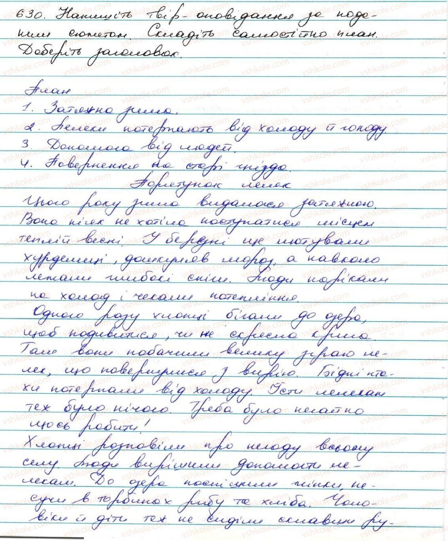 7-ukrayinska-mova-ov-zabolotnij-vv-zabolotnij-2015--uroki-rozvitku-zvyaznogo-movlennya-630.jpg