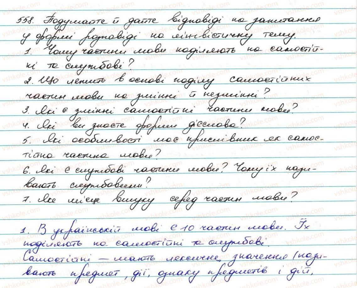 7-ukrayinska-mova-ov-zabolotnij-vv-zabolotnij-2015--uzagalnennya-j-sistematizatsiya-vivchenogo-pro-chastini-movi-558-rnd6041.jpg