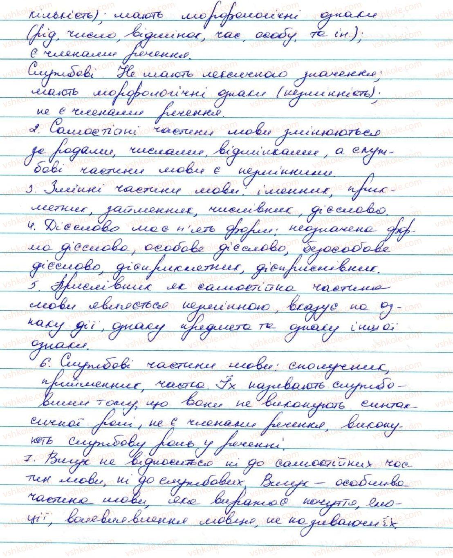 7-ukrayinska-mova-ov-zabolotnij-vv-zabolotnij-2015--uzagalnennya-j-sistematizatsiya-vivchenogo-pro-chastini-movi-558-rnd7749.jpg