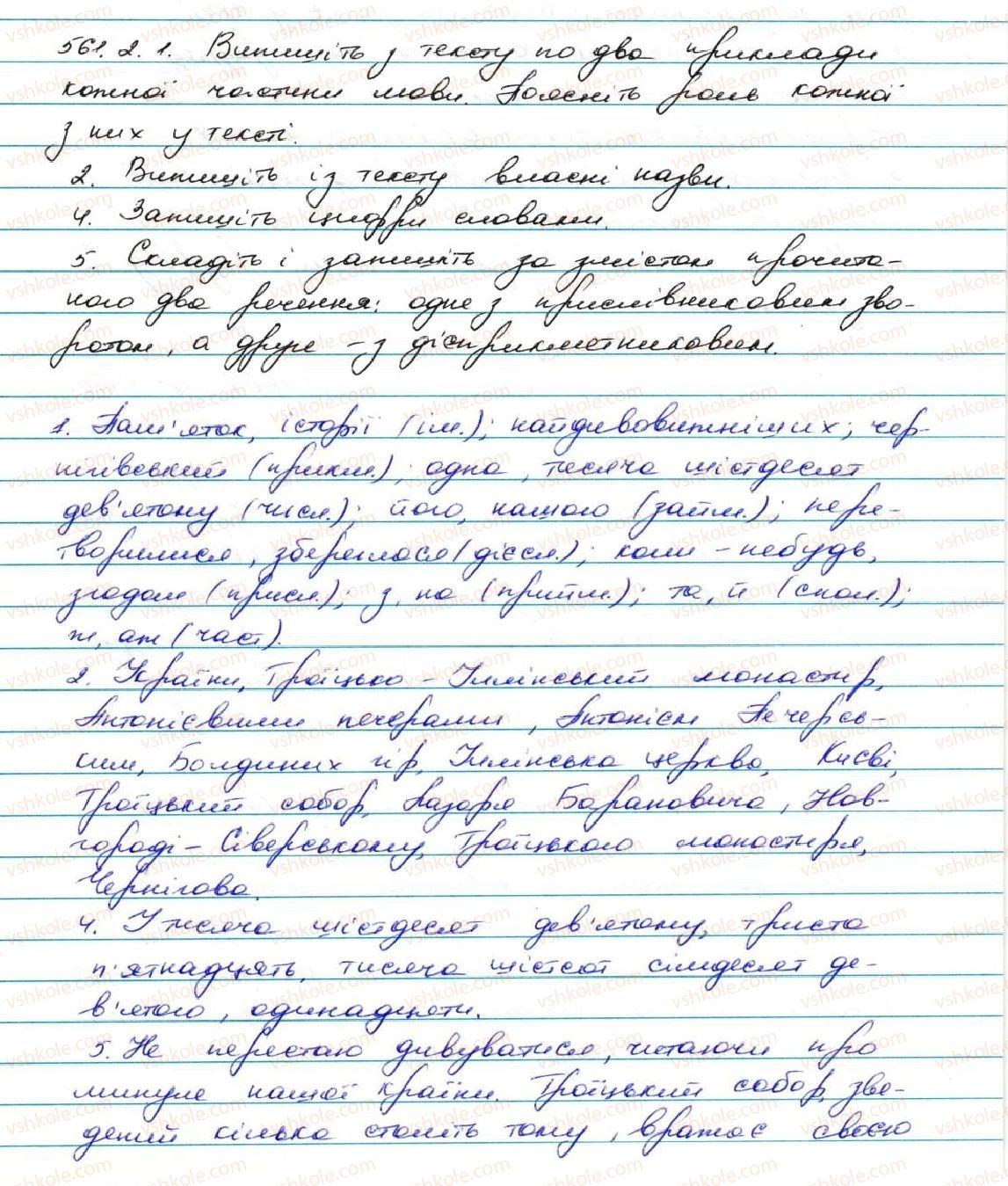 7-ukrayinska-mova-ov-zabolotnij-vv-zabolotnij-2015--uzagalnennya-j-sistematizatsiya-vivchenogo-pro-chastini-movi-561.jpg