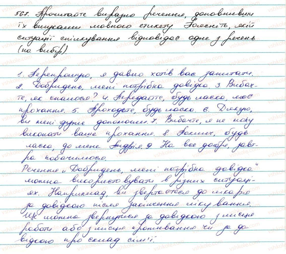 7-ukrayinska-mova-ov-zabolotnij-vv-zabolotnij-2015--uzagalnennya-j-sistematizatsiya-vivchenogo-pro-chastini-movi-567.jpg