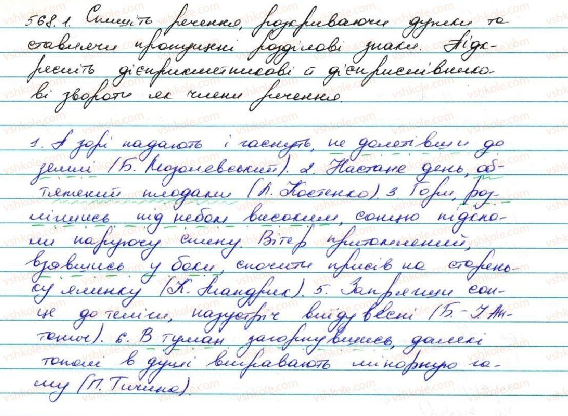 7-ukrayinska-mova-ov-zabolotnij-vv-zabolotnij-2015--uzagalnennya-j-sistematizatsiya-vivchenogo-pro-chastini-movi-568.jpg