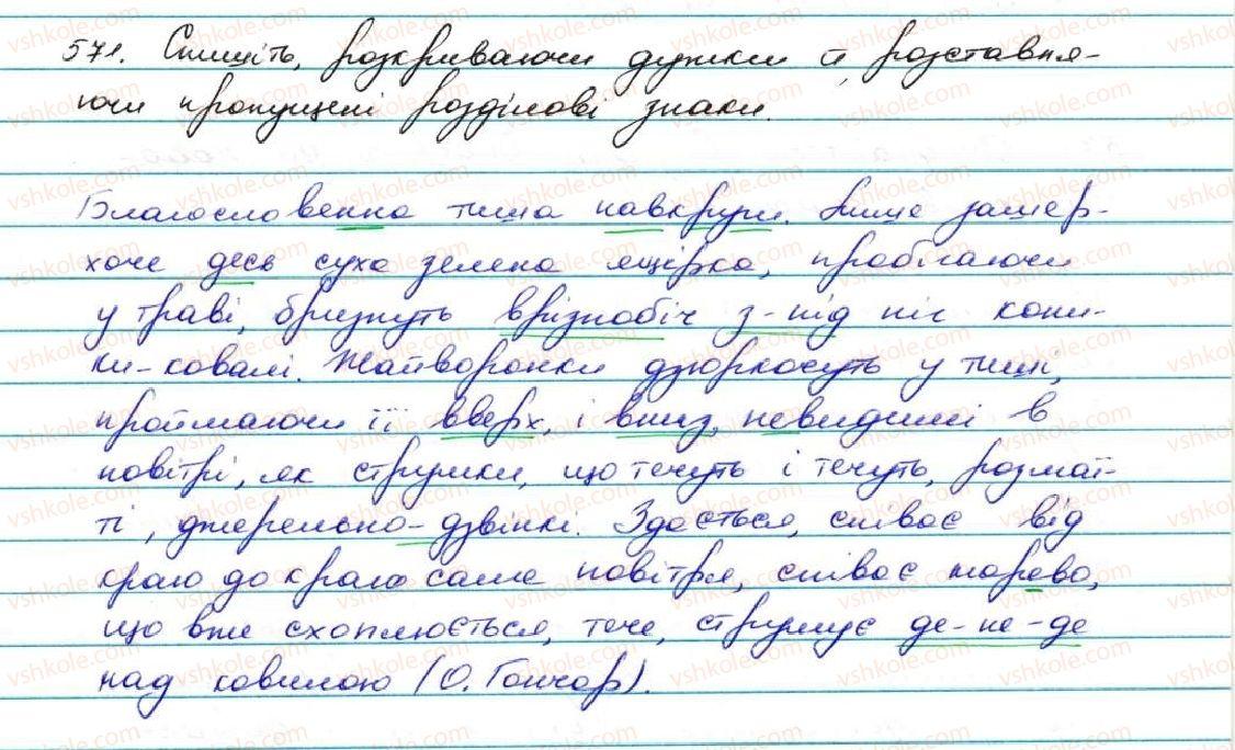 7-ukrayinska-mova-ov-zabolotnij-vv-zabolotnij-2015--uzagalnennya-j-sistematizatsiya-vivchenogo-pro-chastini-movi-571.jpg