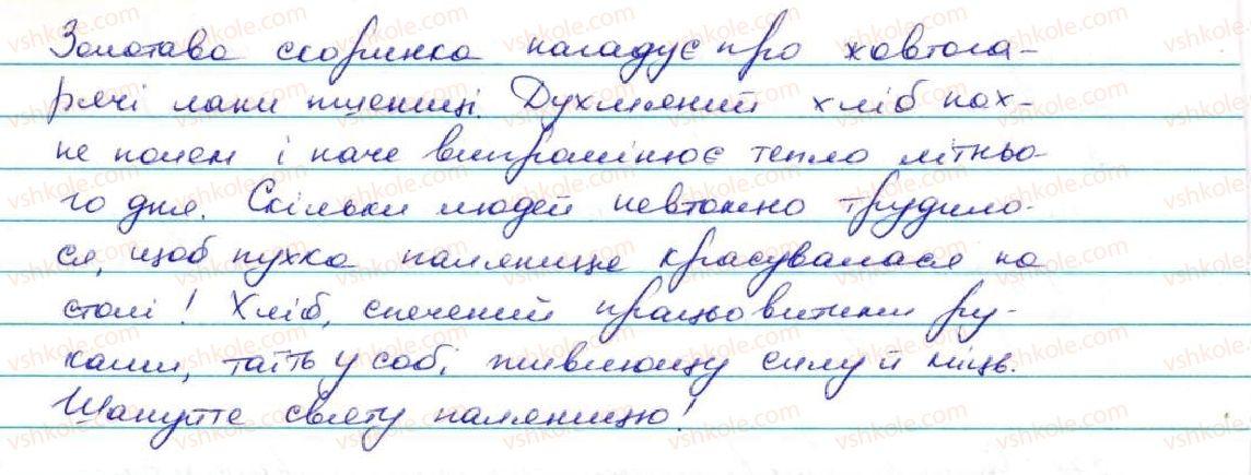7-ukrayinska-mova-ov-zabolotnij-vv-zabolotnij-2015--uzagalnennya-j-sistematizatsiya-vivchenogo-pro-chastini-movi-572-rnd1553.jpg