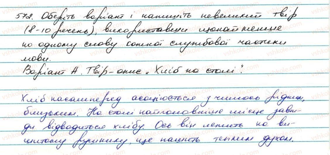 7-ukrayinska-mova-ov-zabolotnij-vv-zabolotnij-2015--uzagalnennya-j-sistematizatsiya-vivchenogo-pro-chastini-movi-572.jpg