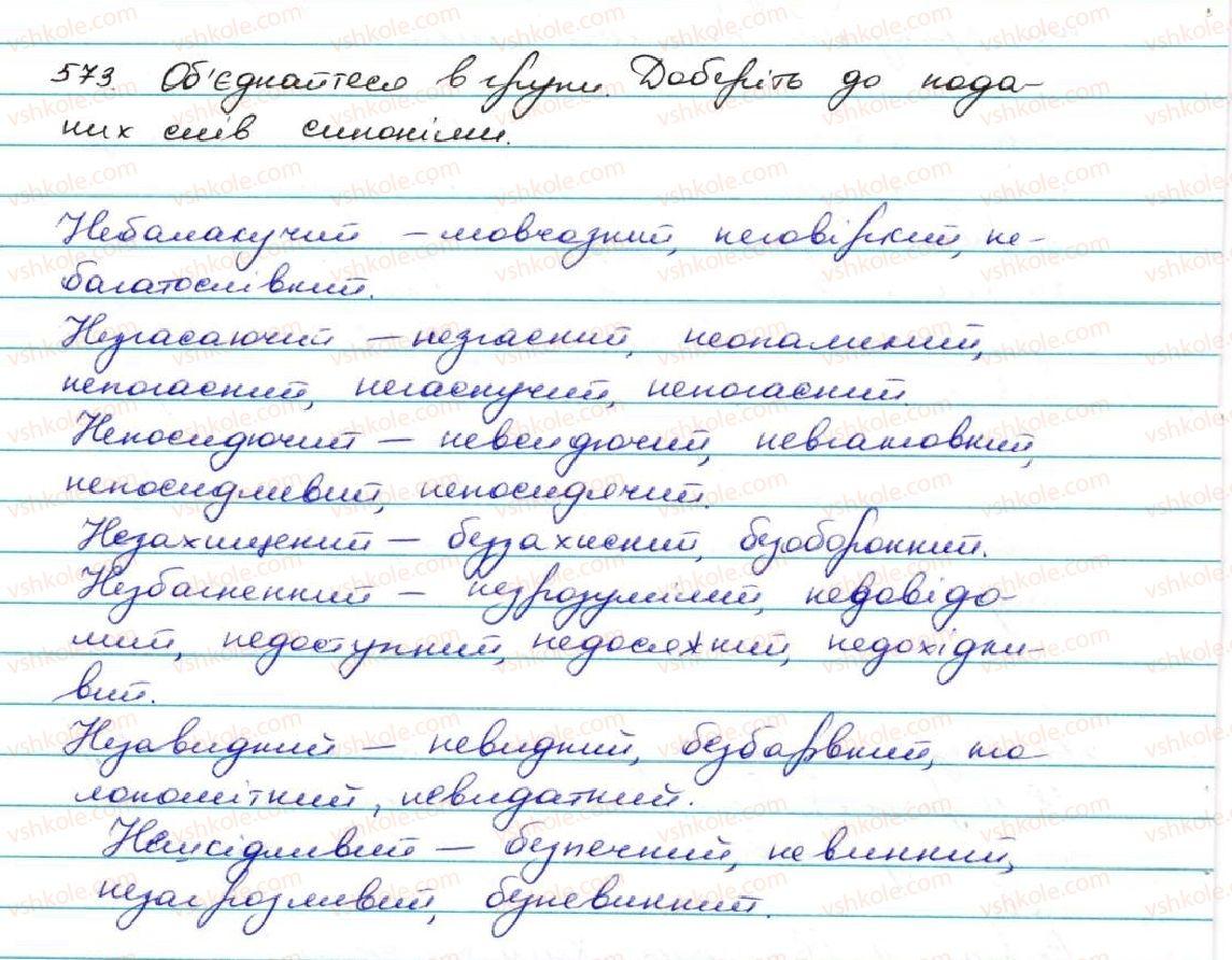 7-ukrayinska-mova-ov-zabolotnij-vv-zabolotnij-2015--uzagalnennya-j-sistematizatsiya-vivchenogo-pro-chastini-movi-573.jpg
