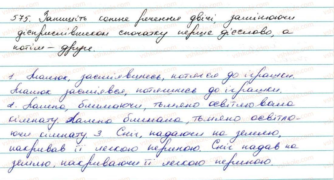 7-ukrayinska-mova-ov-zabolotnij-vv-zabolotnij-2015--uzagalnennya-j-sistematizatsiya-vivchenogo-pro-chastini-movi-575.jpg