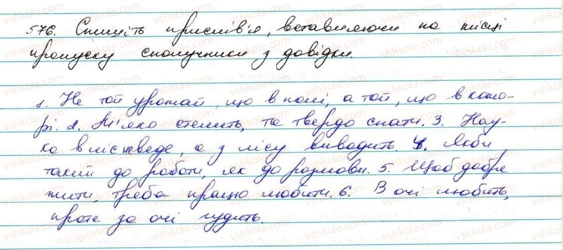 7-ukrayinska-mova-ov-zabolotnij-vv-zabolotnij-2015--uzagalnennya-j-sistematizatsiya-vivchenogo-pro-chastini-movi-576.jpg