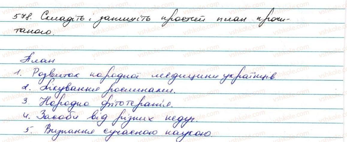 7-ukrayinska-mova-ov-zabolotnij-vv-zabolotnij-2015--uzagalnennya-j-sistematizatsiya-vivchenogo-pro-chastini-movi-578.jpg