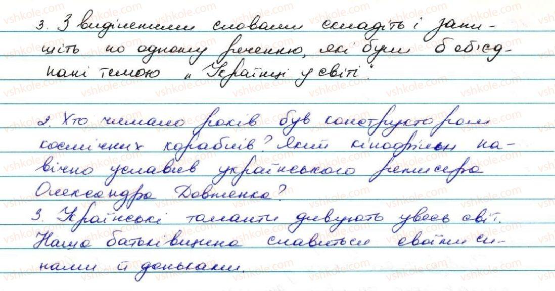 7-ukrayinska-mova-ov-zabolotnij-vv-zabolotnij-2015--uzagalnennya-j-sistematizatsiya-vivchenogo-pro-chastini-movi-582-rnd5678.jpg