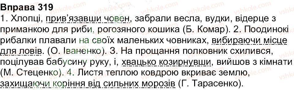 7-ukrayinska-mova-ov-zabolotnij-vv-zabolotnij-2015--vpravi-301-400-319.jpg