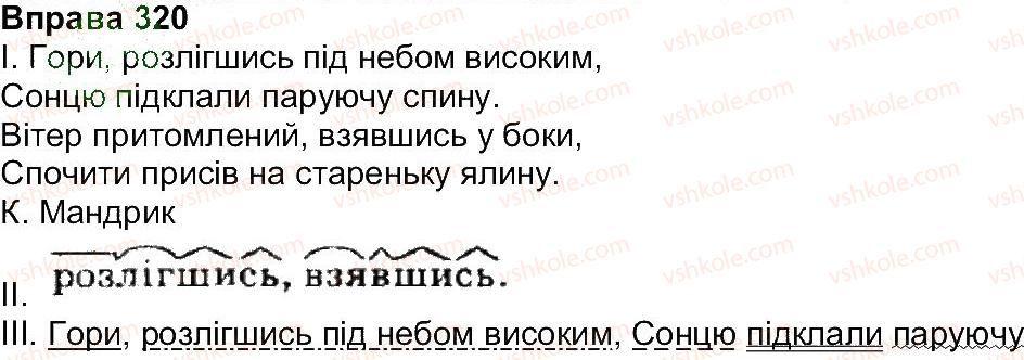 7-ukrayinska-mova-ov-zabolotnij-vv-zabolotnij-2015--vpravi-301-400-320.jpg