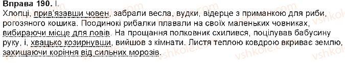 7-ukrayinska-mova-ov-zabolotnij-vv-zabolotnij-2015-na-rosijskij-movi--diyeprislivnik-17-uzagalnennya-vivchenogo-190.jpg