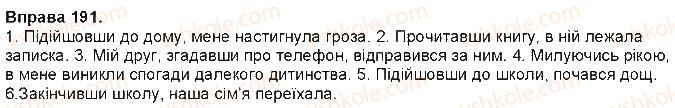 7-ukrayinska-mova-ov-zabolotnij-vv-zabolotnij-2015-na-rosijskij-movi--diyeprislivnik-17-uzagalnennya-vivchenogo-191.jpg