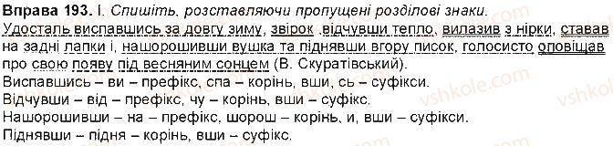 7-ukrayinska-mova-ov-zabolotnij-vv-zabolotnij-2015-na-rosijskij-movi--diyeprislivnik-17-uzagalnennya-vivchenogo-193.jpg