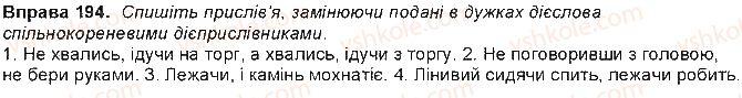 7-ukrayinska-mova-ov-zabolotnij-vv-zabolotnij-2015-na-rosijskij-movi--diyeprislivnik-17-uzagalnennya-vivchenogo-194.jpg