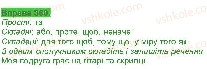 7-ukrayinska-mova-ov-zabolotnij-vv-zabolotnij-2015-na-rosijskij-movi--sluzhbovi-chastini-movi-viguk-31-spoluchnik-yak-sluzhbova-chastina-movi-360.jpg