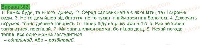 7-ukrayinska-mova-ov-zabolotnij-vv-zabolotnij-2015-na-rosijskij-movi--sluzhbovi-chastini-movi-viguk-31-spoluchnik-yak-sluzhbova-chastina-movi-362.jpg
