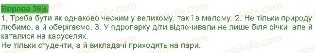 7-ukrayinska-mova-ov-zabolotnij-vv-zabolotnij-2015-na-rosijskij-movi--sluzhbovi-chastini-movi-viguk-31-spoluchnik-yak-sluzhbova-chastina-movi-368.jpg
