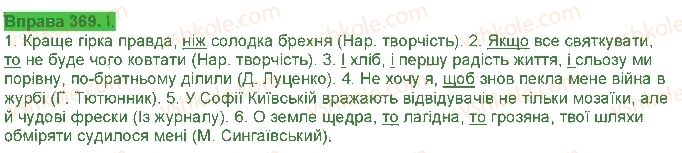 7-ukrayinska-mova-ov-zabolotnij-vv-zabolotnij-2015-na-rosijskij-movi--sluzhbovi-chastini-movi-viguk-31-spoluchnik-yak-sluzhbova-chastina-movi-369.jpg