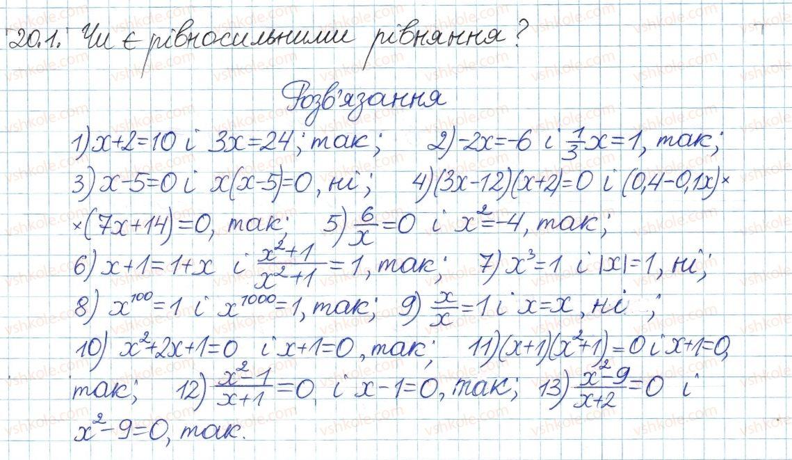 8-algebra-ag-merzlyak-vb-polonskij-ms-yakir-2016-pogliblenij-riven-vivchennya--4-ratsionalni-virazi-20-rivnosilni-rivnyannya-1.jpg