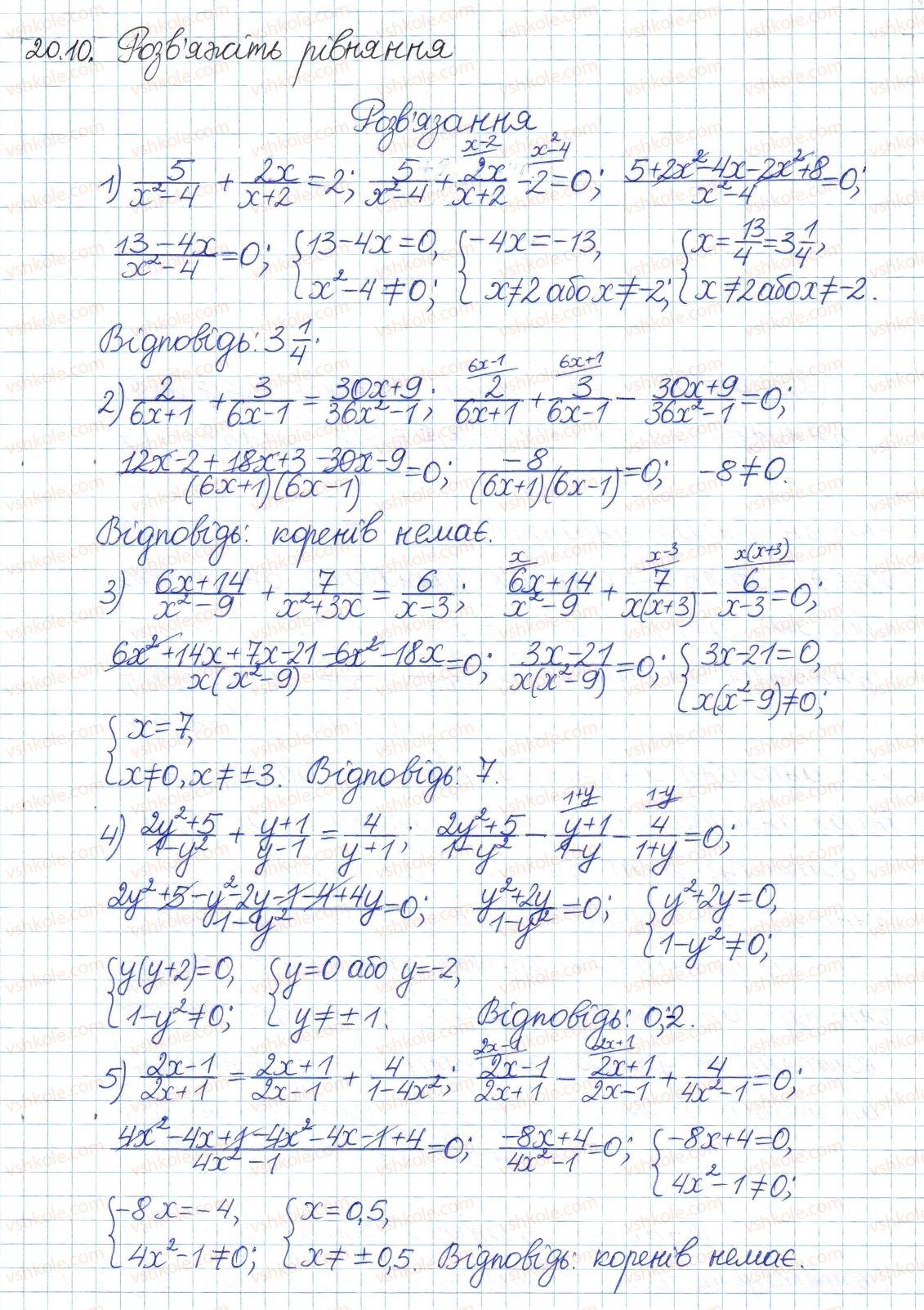 8-algebra-ag-merzlyak-vb-polonskij-ms-yakir-2016-pogliblenij-riven-vivchennya--4-ratsionalni-virazi-20-rivnosilni-rivnyannya-10.jpg