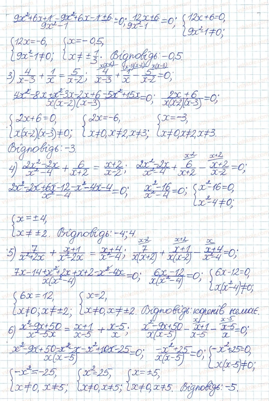 8-algebra-ag-merzlyak-vb-polonskij-ms-yakir-2016-pogliblenij-riven-vivchennya--4-ratsionalni-virazi-20-rivnosilni-rivnyannya-11-rnd8363.jpg