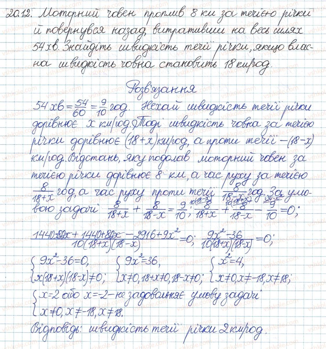 8-algebra-ag-merzlyak-vb-polonskij-ms-yakir-2016-pogliblenij-riven-vivchennya--4-ratsionalni-virazi-20-rivnosilni-rivnyannya-12.jpg