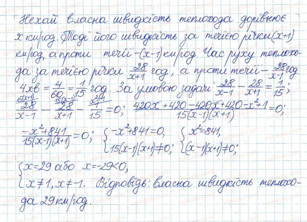 8-algebra-ag-merzlyak-vb-polonskij-ms-yakir-2016-pogliblenij-riven-vivchennya--4-ratsionalni-virazi-20-rivnosilni-rivnyannya-13-rnd6309.jpg