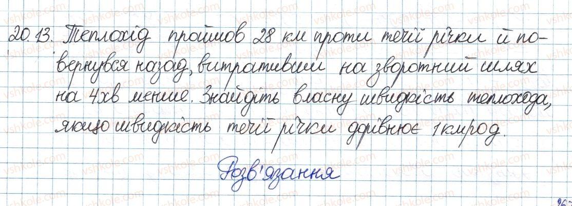 8-algebra-ag-merzlyak-vb-polonskij-ms-yakir-2016-pogliblenij-riven-vivchennya--4-ratsionalni-virazi-20-rivnosilni-rivnyannya-13.jpg