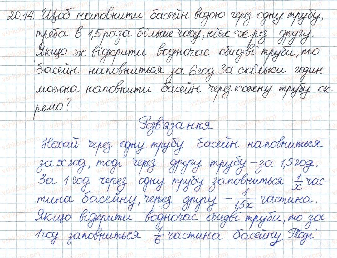 8-algebra-ag-merzlyak-vb-polonskij-ms-yakir-2016-pogliblenij-riven-vivchennya--4-ratsionalni-virazi-20-rivnosilni-rivnyannya-14.jpg