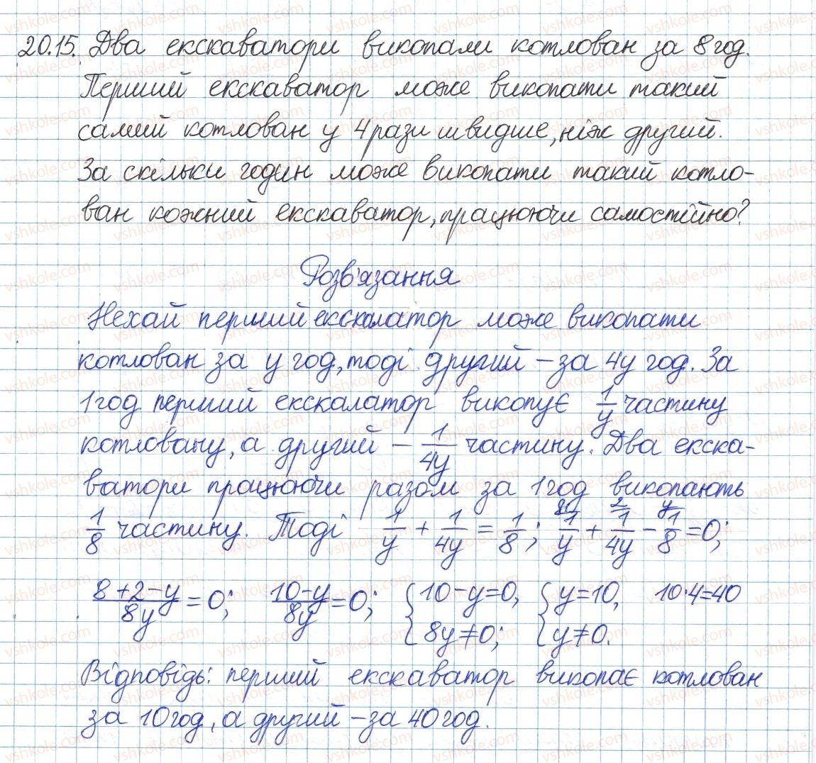 8-algebra-ag-merzlyak-vb-polonskij-ms-yakir-2016-pogliblenij-riven-vivchennya--4-ratsionalni-virazi-20-rivnosilni-rivnyannya-15.jpg
