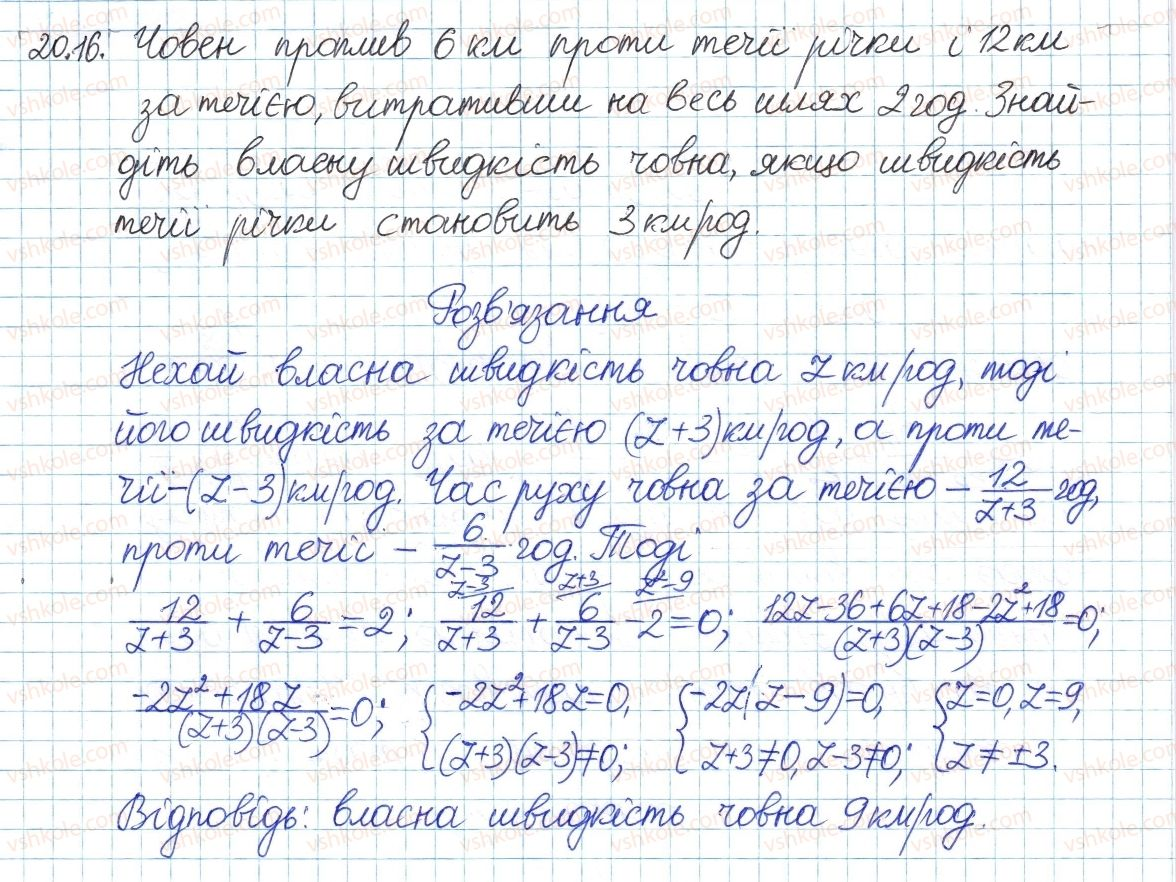 8-algebra-ag-merzlyak-vb-polonskij-ms-yakir-2016-pogliblenij-riven-vivchennya--4-ratsionalni-virazi-20-rivnosilni-rivnyannya-16.jpg
