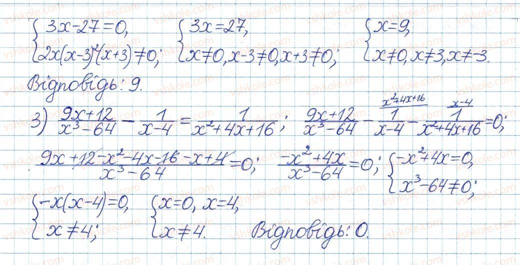 8-algebra-ag-merzlyak-vb-polonskij-ms-yakir-2016-pogliblenij-riven-vivchennya--4-ratsionalni-virazi-20-rivnosilni-rivnyannya-17-rnd4286.jpg