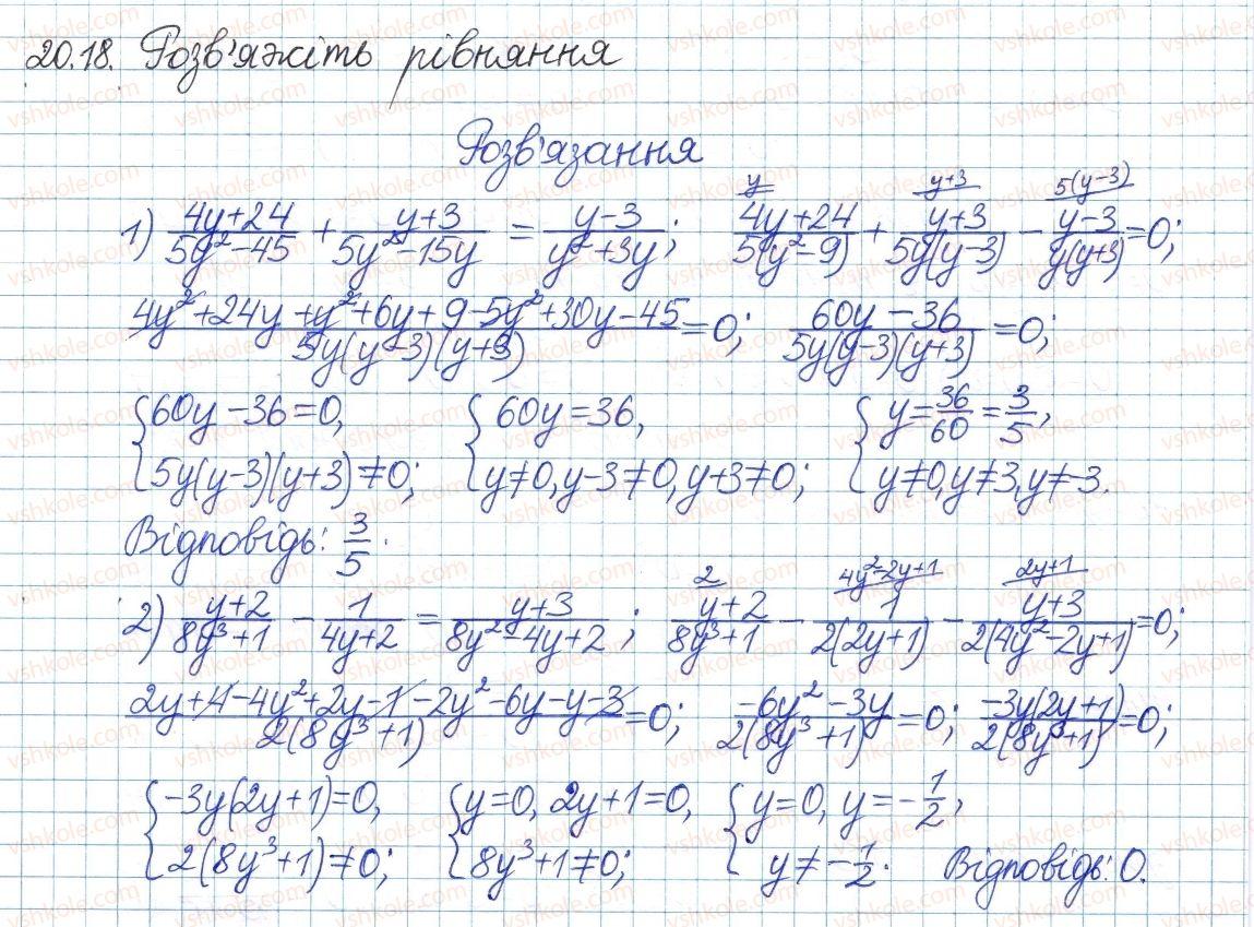8-algebra-ag-merzlyak-vb-polonskij-ms-yakir-2016-pogliblenij-riven-vivchennya--4-ratsionalni-virazi-20-rivnosilni-rivnyannya-18.jpg